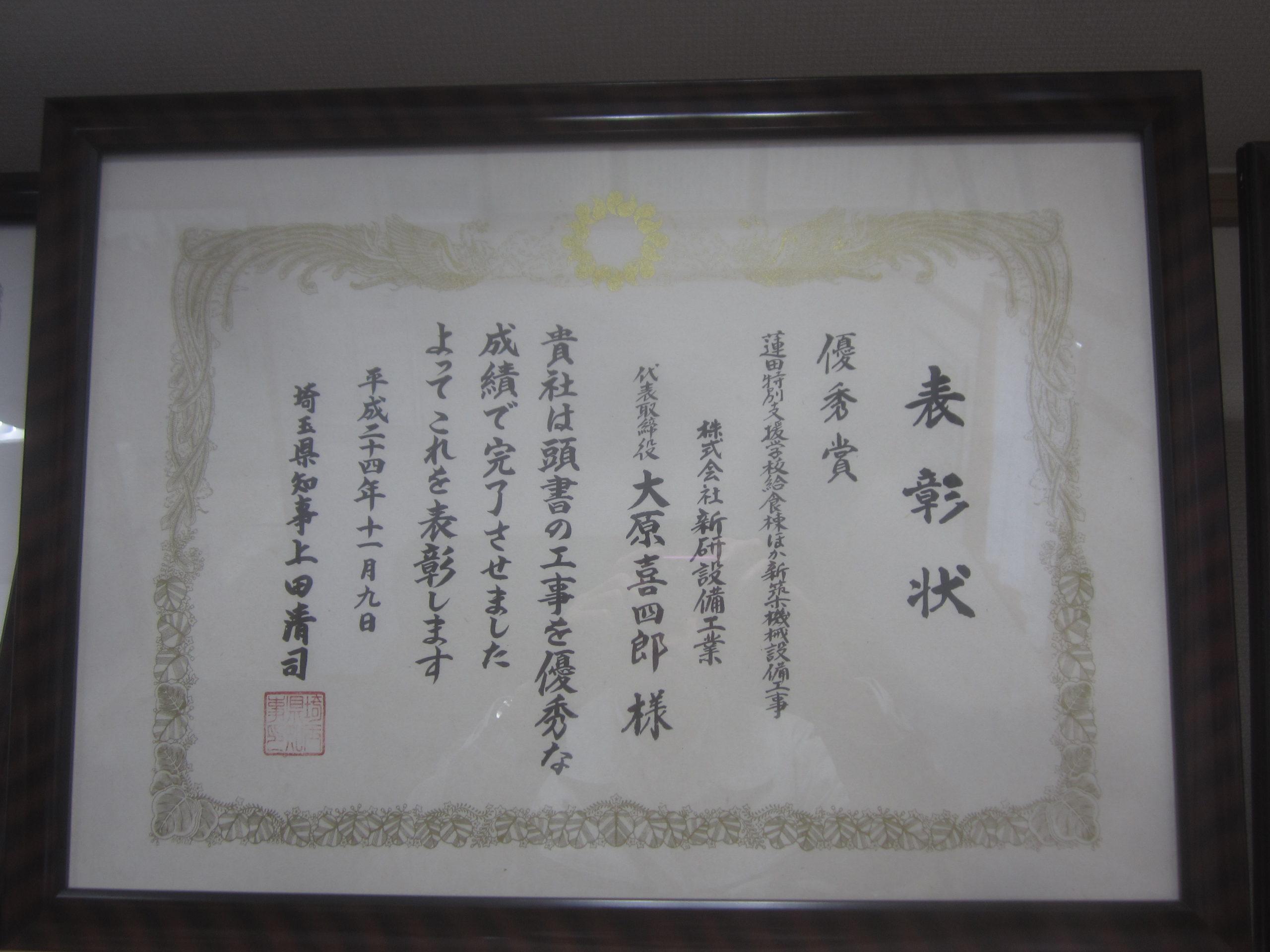 平成24年 蓮田特別支援学校給食棟ほか新築機械設備工事 優秀賞