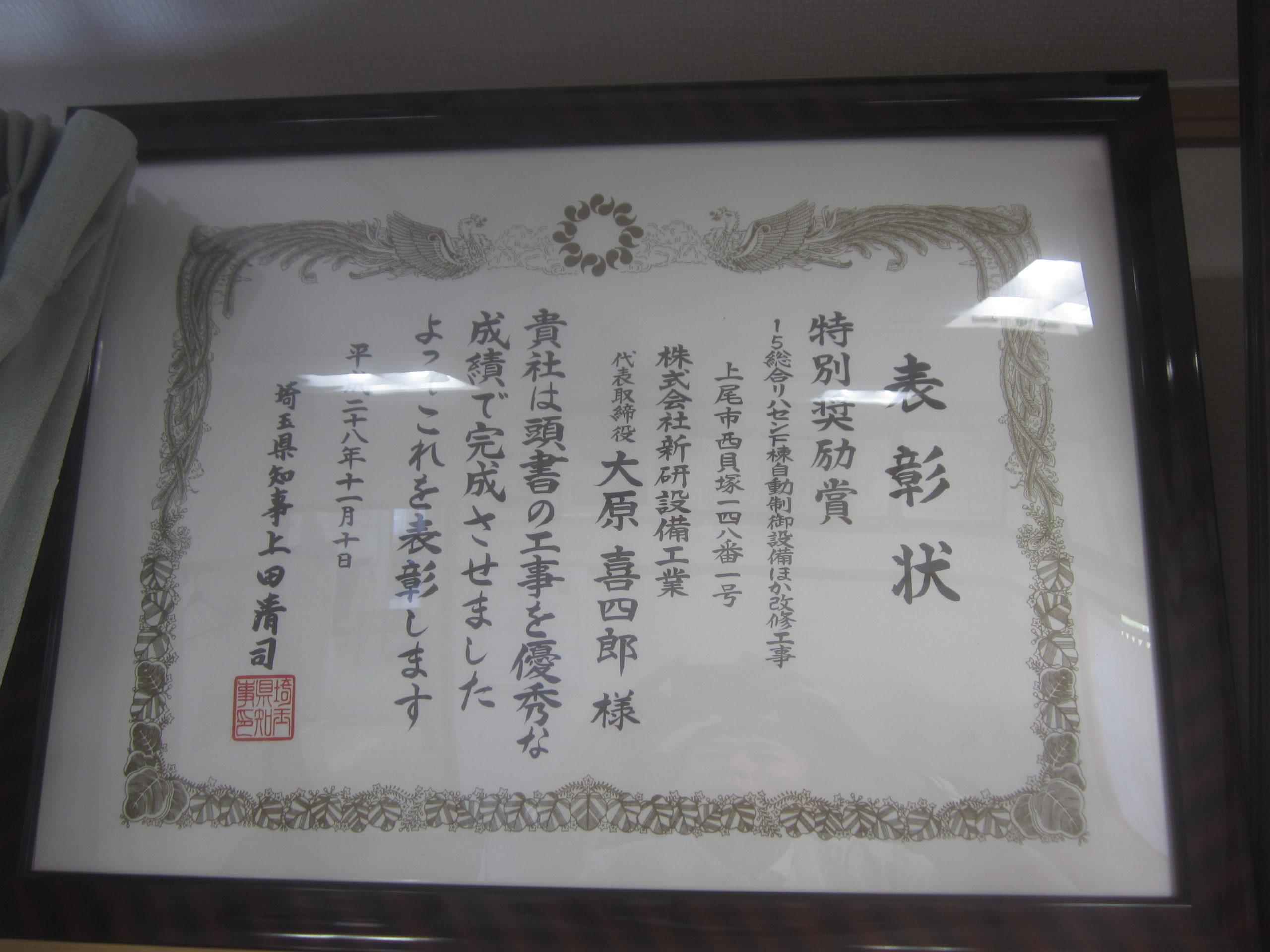 平成28年 埼玉県特別奨励賞