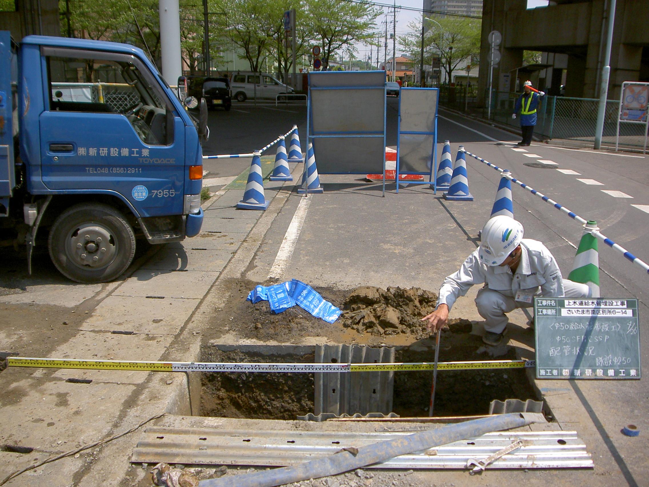 給水管取出し施工状況